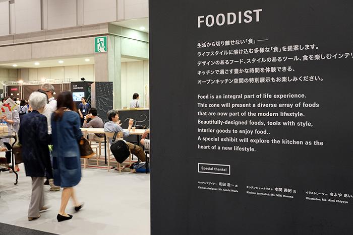"""Foodist"" @ Interior Lifestyle Tokyo 2015 春夏"