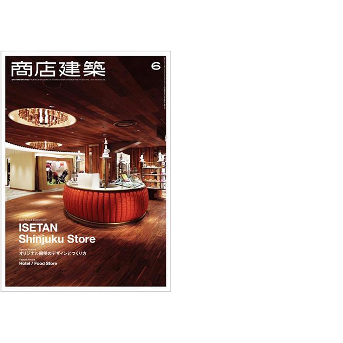 今年のミラノサローネでの照明デザイン最新動向レポート記事の掲載号が発売