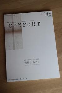 Confort 創刊25周年&リニューアル記念号 No.145